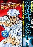 スーパードクターK 心臓移植編 アンコール刊行! (講談社プラチナコミックス)