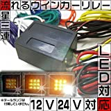 テールランプ LED ウィンカーリレー 流れるウインカー 3連テール 12V/24V ウインカーリレー _45040