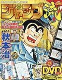 ジャンプ流!DVD付分冊マンガ講座(18) 2016年 10/6 号 [雑誌]
