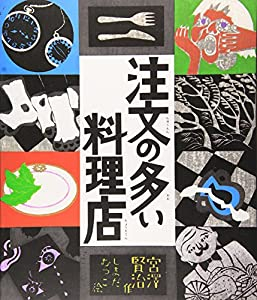 JP Oversized (Fairy tale masterpiece selections of Japanese) Restaurant of Many Orders (1984) ISBN: 4039632109 [Japanese Import] Book
