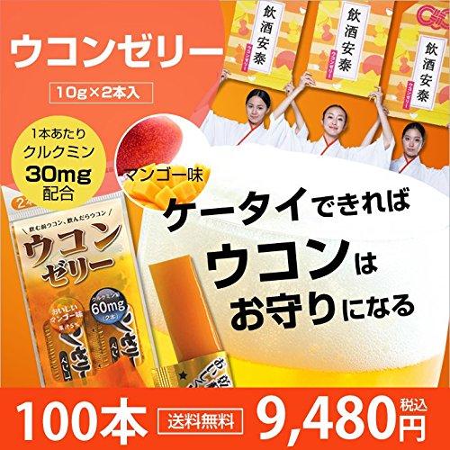 天洋社薬品 ウコンゼリー 10g/2本入り/50袋 計100本 B073WQHT9Y   2本入/50袋/100本