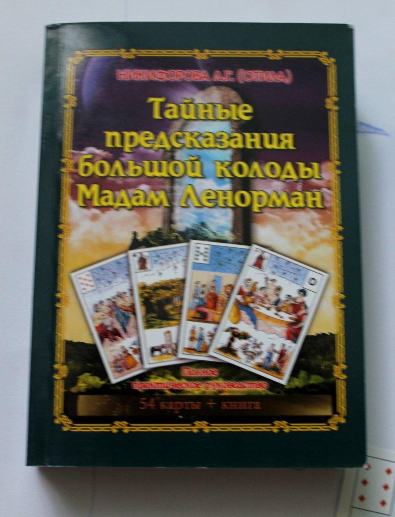 easter Sale Madame Lenormand 54 Tarot card Deck + Russian Book OTILA Nikiforova PDF ePub fb2 book