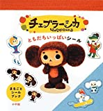 Cheburashka friends full seal (seal book entirely) (2012) ISBN: 4097355074 [Japanese Import]