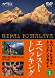 エベレスト・トレッキング [ネパール・ヒマラヤトレッキングガイド/1] (<DVD>)