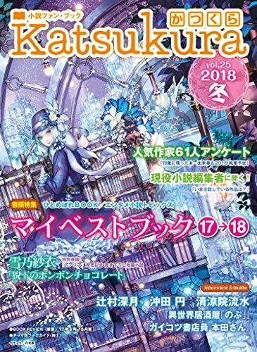 かつくら vol.25 2018冬