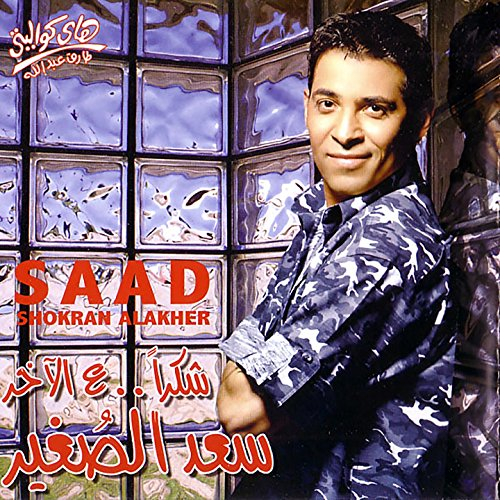 music mp3 saad soghayer