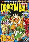 DRAGON BALL総集編 超悟空伝 1 (集英社マンガ総集編シリーズ)