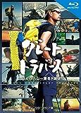 グレートトラバース ~日本百名山一筆書き踏破~ ディレクターズカット版 ブルーレイ [Blu-ray]