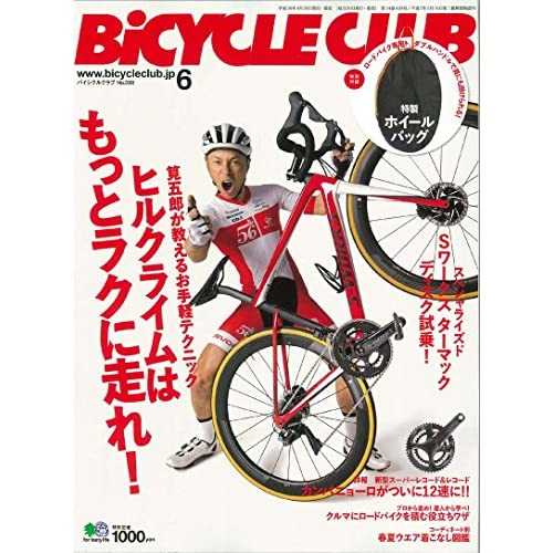 BiCYCLE CLUB バイシクルクラブ 最新号 表紙画像