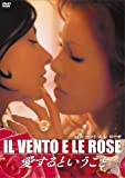 IL VENTO E LE ROSE ~愛するということ~ [DVD]