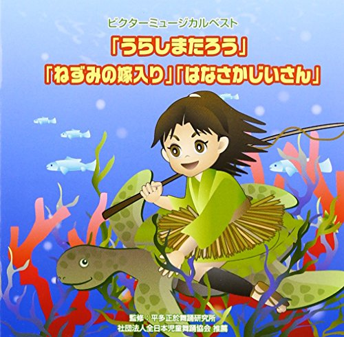 Childrens - Victor Musical Best Urashimatarou Nezumi No Yomeiri Hanasaka Jiisan [Japan CD] VZCH-75