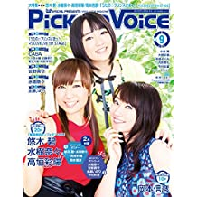 Pick-upVoice September 2017 vol114 (Japanese Edition)