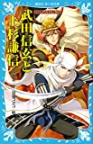Takeda shingen to uesugi kenshin.