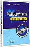 气动元件与系统:原理·使用·维护