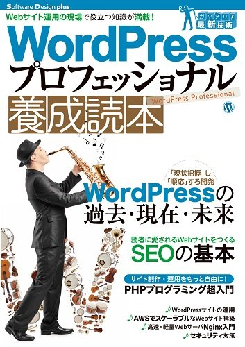 WordPressプロフェッショナル養成読本 [Webサイト運用の現場で役立つ知識が満載! ] (Software Design plus)