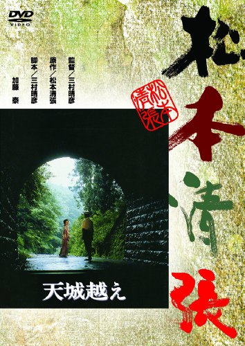 Japanese Movie - Amagigoe [Japan DVD] DA-5773