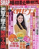 週刊  女性セブン 2016年 11/10 号 [雑誌]