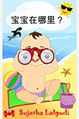 Chinese children's books: 宝宝在哪里: 给宝宝们的可爱图书. Chinese toddler book (Simplified Chinese book),Childrens Chinese books,Baby books in Chinese-Picture books ... (Chinese picture books for children 1) Kindle Edition