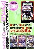 Joe Shin Onimusha Maisuro models capture panic 7 Eureka-tomorrow (midnight sun Comics) (2010) ISBN: 4861916089 [Japanese Import]