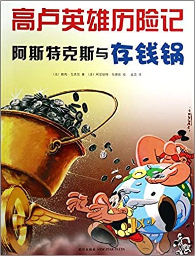 Book Asterix and the Cauldron (Chinese Edition)
