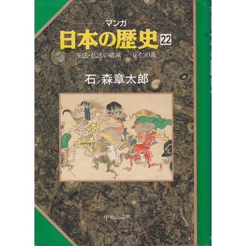 王法・仏法の破滅 応仁の乱 (マンガ 日本の歴史 22)
