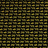 Chocolate Transfer Sheet: Mazel Tov (Hebrew Letters) - 17 Sheets, Each 16'' x 10''