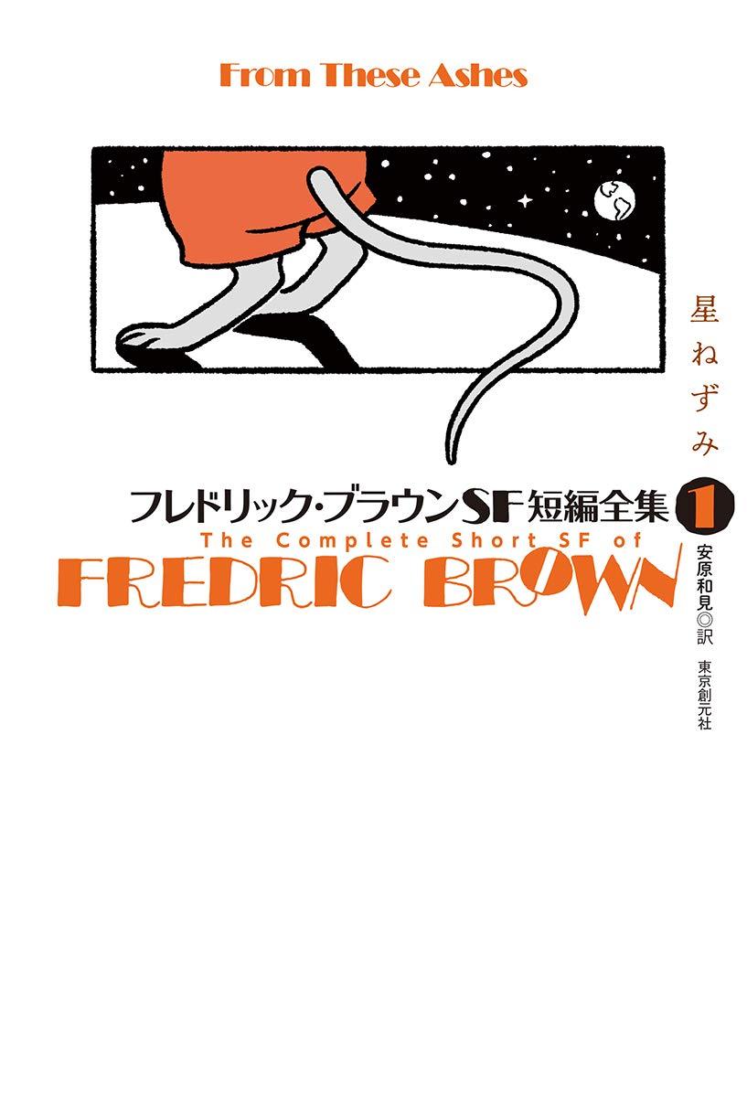 フレドリック・ブラウン『フレドリック・ブラウンSF短編全集1 星ねずみ』(東京創元社)