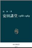 安田講堂1968-1969 (中公新書)