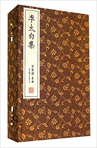 Book Li Bai set (Chongxian handmade wire-bound book collections rice paper a letter four)(Chinese Edition)