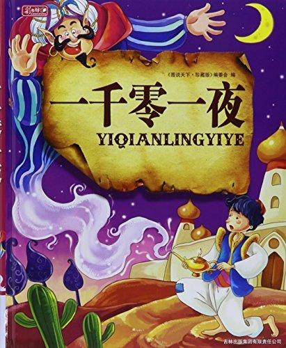One Thousand and One Nights (Chinese Edition) by tu shuo tian xia zhen cang ban bian wei hui (2009-03-01)