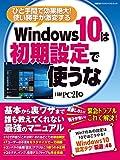 Windows10は初期設定で使うな(日経BPパ ソコンベストムック) (日経BPパソコンベストムック)