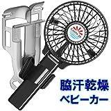 えりかけ扇風機 BodyFan(服の中へ送風)背汗・脇汗乾燥/ベビーカー対応 USB充電池式 ハンズフリー ハンディファン 携帯扇風機 (4インチファン, 黒)
