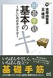 囲碁手筋 基本のキ (囲碁人ブックス)