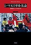 決定版 パリ五月革命 私論: 転換点としての1968年 (平凡社ライブラリー)