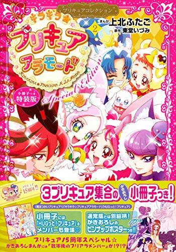 小冊子つき キラキラ☆プリキュアアラモード(2)プリキュアコレクション 特装版 (プレミアムKC なかよし)