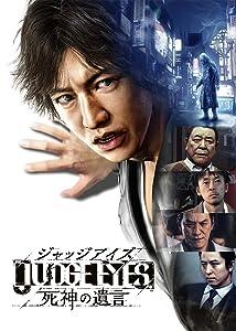 JUDGE EYES (ジャッジ アイズ) :死神の遺言 【初回特典】探偵支援パック プロダクトコード 同梱