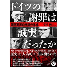 Wehrmacht: Was German apology sincere (Japanese Edition)