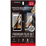 FREETEL純正 MUSASHI用液晶プロテクターガラス&フィルム二枚セット