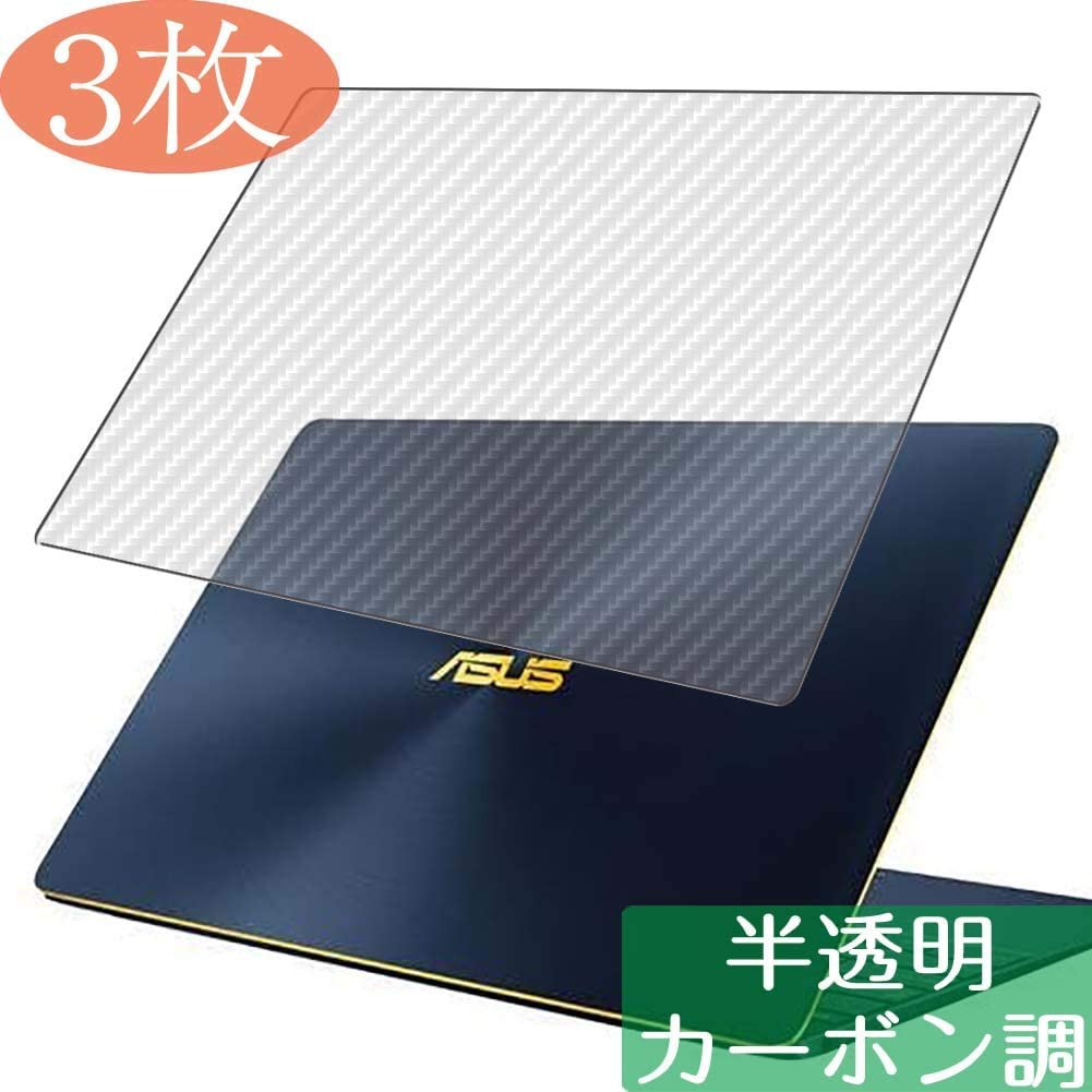 Not Tempered Glass 【3 Pack】 Back Screen Protector for ASUS ZenBook 3 UX390UA 12.5 inch TPU Flexible Protective Screen Film Protectors 3D Carbon Fiber Skin Sticker