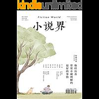 小说界 双月刊 2017年04期