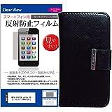 jetfon P6 ケース フィルム【手帳型 レザーケース 黒 と 反射防止 保護フィルム のセット】