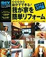 DIYシリーズ 増補改訂版自分でできる! 我が家を簡単リフォーム (Gakken Mook DIY SERIES)