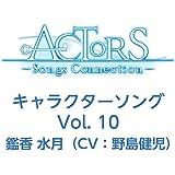 【Amazon.co.jp限定】TVアニメ ACTORS -Songs Connection- キャラクターソング Vol.10 鑑香 水月(CV:野島健児)(デカジャケット付き)