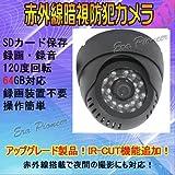 【販売元: ERAPIONEERSTORE】グレードアップ!【IR-CUT機能追加】 防犯カメラ 監視カメラ/SDカード録画/録音/赤外線LED/暗視/64GB対応/夜間撮影可/家庭用/防犯カメラ/PCカメラ/ウェブカメラ/録画/SDカード録画/ビデオカメラ 小型/小型 カメラ/ミニカメラ k802e