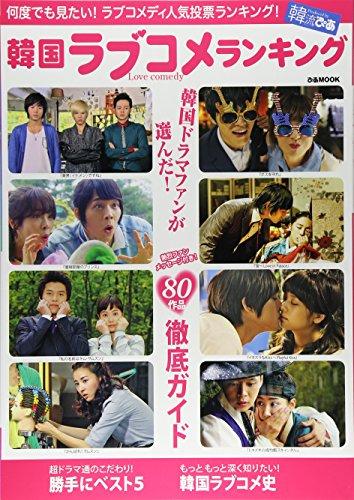 Kankoku rabukome rankingu : kankoku dorama fan ga eranda hachijissakuhin tettei gaido.