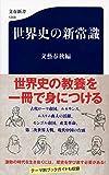 世界史の新常識 (文春新書)
