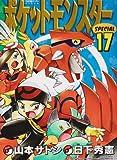ポケットモンスタースペシャル (17) (てんとう虫コミックススペシャル)