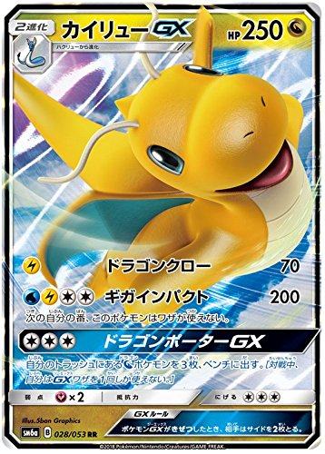 Pokemon Card Japanese - Dragonite GX 028/053 SM6a - Holo (No Gyms In Pokemon Sun And Moon)