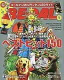 BE-PAL(ビ-パル) 2018年 01 月号 [雑誌]