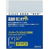 コクヨ ファイル クリアファイル NEO用替紙 2・4・30穴兼用 A4縦 10枚ポケット ラ-980